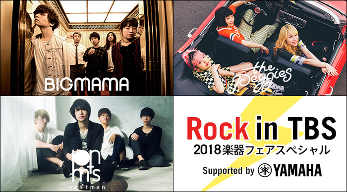 "BIGMAMA、the peggies、postman出演。""Rock in TBS 2018楽器フェアスペシャル supported by Yamaha""、東京ビッグサイトで開催決定"