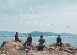 """愛媛発の4人組""""愛物語ロック・バンド"""" Saccharomyces cerevisiae、10/1リリースの2nd EP『出逢い』トレーラー映像公開"""