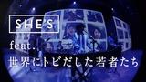 """SHE'S、アレンジした唱歌「故郷」を学生34名が留学先の各言語で熱唱。WEBムービー[SHE'S feat.世界にトビだした若者たち""""Furusato""""]公開"""