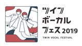 """シナリオアート、来年2/2に渋谷WWWにて新しい音楽イベント""""ツインボーカルフェス 2019""""開催決定"""