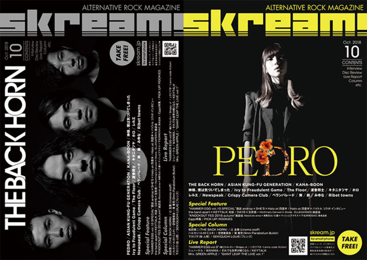 【THE BACK HORN/PEDRO  表紙】Skream!10月号、10/1より順次配布開始。アジカン、KANA,BOON、神僕のインタビュー、WANIMA、KEYTALK、ミセスのライヴ・レポート、Halo
