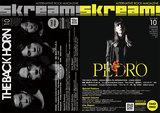 【THE BACK HORN/PEDRO 表紙】Skream!10月号、10/1より順次配布開始。アジカン、KANA-BOON、神僕のインタビュー、WANIMA、KEYTALK、ミセスのライヴ・レポート、Halo at 四畳半×バイトル特別企画など掲載