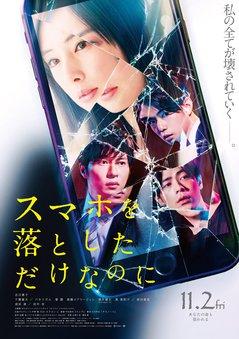 smapho_movie.jpg