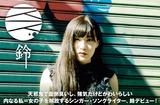 浜松在住の現役女子大生SSW、鈴のインタビュー&動画メッセージ公開。女の子の等身大の思いを素直に歌った、鮮烈な1stフル・アルバム『ベランダのその先へ』を本日9/26リリース