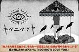 ネット音楽シーン発のSSW、キタニタツヤのインタビュー公開。愛と憎しみの間を激しく行き来する感情の揺らぎを歌う1stフル・アルバム『I DO (NOT) LOVE YOU.』をリリース