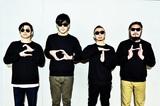 "the band apart、10/13に大阪にて開催の主催イベント""SMOOTH LIKE GREENSPIA 2018""追加ゲストにKEYTALKら決定"