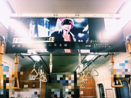 yonezu_ad_1.jpg