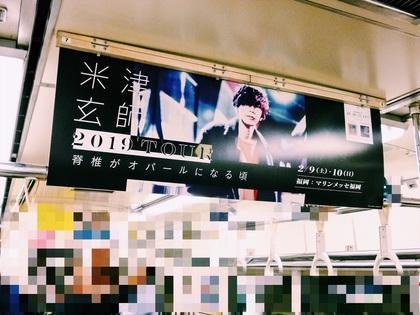 yonezu_ad_3.jpg