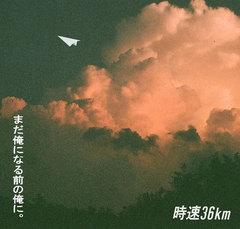 36kmperhour_madaoreni.jpg