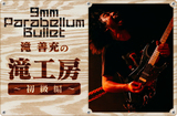 "9mm Parabellum Bullet、滝 善充(Gt)のコラム""滝工房~初級編~""第9回公開。今回は滝に代わって菅原卓郎(Vo/Gt)が""カオスの百年TOUR 2018""をレポート"