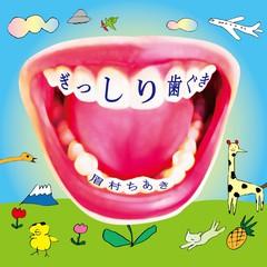 ChiakiMayumura_CD_H1.jpg