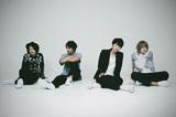 正真正銘の4兄弟ロック・バンド SaToMansion、2ndアルバム『the garden』11/7リリース。発売を祝しウエノコウジ(the HIATUS/Radio Caroline)、尾形回帰(HERE)、ユウ(チリヌルヲワカ)らのコメントも