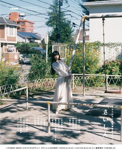 ayano_saishin2019_flyer_re.jpg