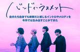 """バンドハラスメントのインタビュー&動画メッセージ公開。バンドの""""ここまで""""を集約し、""""ここから""""の可能性も感じさせる1stフル・アルバム『HEISEI』を明日10/31リリース"""