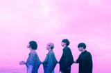 名古屋発の4ピース バンドハラスメント、10/31リリースの1stフル・アルバム『HEISEI』からリード曲「ゼロショウウオ」MV公開