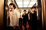 BIGMAMA、10/31リリースのメジャー1stアルバム『-11℃』よりリード曲「Step-out Shepherd」MV&アートワーク公開。先行配信もスタート
