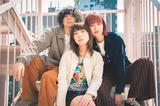 京都発の男女混成3ピース Crispy Camera Club、明日10/10リリースのデビュー・ミニ・アルバム『SWAG』ダイジェスト試聴トレーラー公開