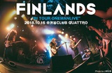 FINLANDSのライヴ・レポート公開。ソールドで迎えたツアー最終日、瞬間ごとに表情を変えるアンサンブル繰り広げ、観客と共に感情を素直に発露させた渋谷クアトロ公演をレポート
