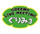 "cinema staff、LEGOカナタ、ONIGAWARAら出演。1/6大阪にて""GREENS LIVE MEETING ~ぐりみ3昼夜開催お正月編~""開催決定"