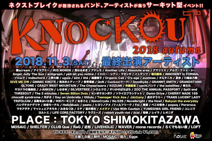 """KNOCKOUT FES 2018 autumn""、最終出演者にTeenager Kick Ass、メメタァ、.(dot)anyら決定。タイムテーブルも公開"
