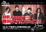 MR.Fuzzy、12/2に下北沢LIVEHOLICにてフリー・ワンマン・ライヴ開催