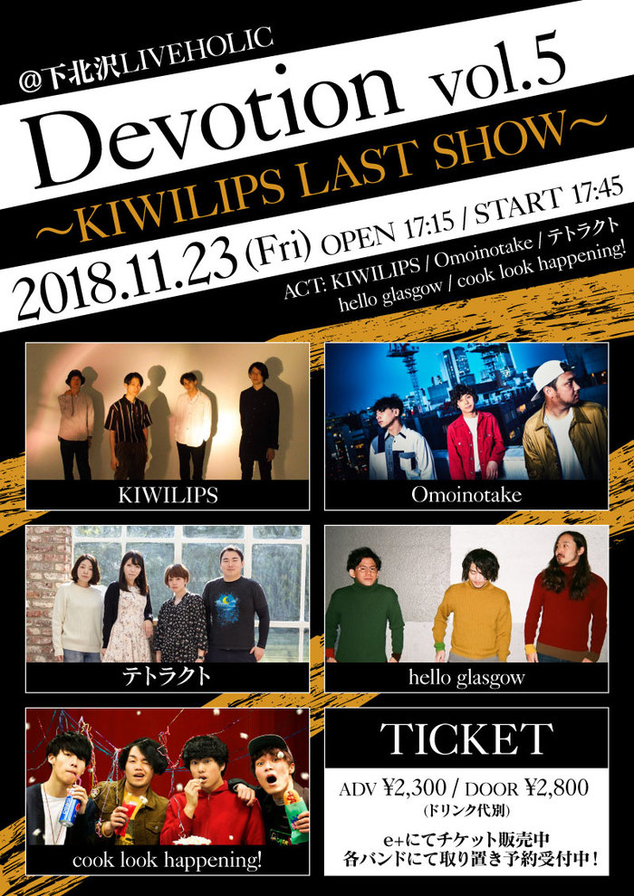 "11/23に下北沢LIVEHOLICにて""Devotion vol.5〜KIWILIPS LAST SHOW〜""開催。KIWILIPS、Omoinotake、テトラクト、hello glasgow、cook look happening!出演"
