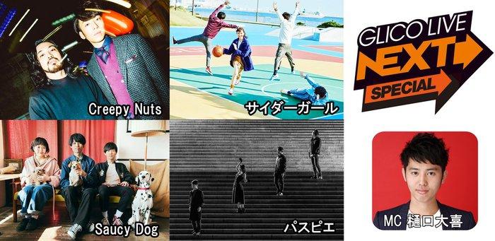 """11/11大阪 BIGCATにて開催のライヴ・イベント[GLICO LIVE """"NEXT"""" SPECIAL]、追加アーティストにパスピエ、Creepy Nuts決定"""