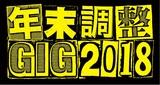 """名古屋の年末恒例イベント""""年末調整GIG 2018""""、今年は12/21-23の3デイズで開催決定。第1弾出演アーティストにw.o.d.、Suspended 4th、chelmico、ズーカラデル、Attractionsら"""