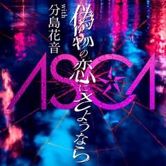 nisemono_no_koi.JPG