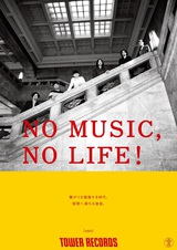 "odol、タワレコ""NO MUSIC, NO LIFE.""ポスター・シリーズに登場"