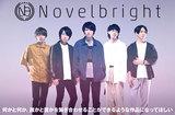 大阪発5人組ロック・バンド、Novelbrightのインタビュー公開。バンドの名刺代わりと言える初の全国流通ミニ・アルバム『SKYWALK』をリリース