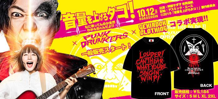 阿部サダヲ、吉岡里帆出演映画『音量を上げろタコ!なに歌ってんのか全然わかんねぇんだよ!』とPUNK DRUNKERS、ゲキクロの限定コラボTシャツ、一般販売開始