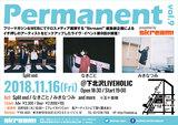 "Skream!編集部企画ライヴ・イベント""Permanent vol.9""、11/16下北沢LIVEHOLICにて開催。みきなつみ、Split end、なきごと出演決定"