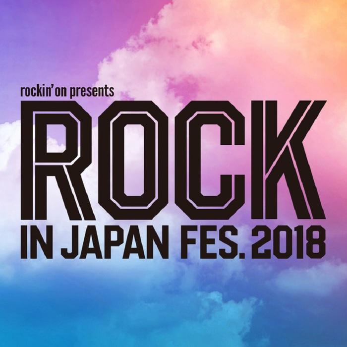 """ROCK IN JAPAN FESTIVAL 2018""、本日10/9よりGYAO!にてWEB独占配信スタート"