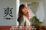 札幌の歌姫、爽のインタビュー公開。ピアノ弾き語りから打ち込み×生楽器サウンドへ――SSWの枠をはみ出す大胆な変化を遂げた約3年ぶりミニ・アルバム『FEARLESS』を10/17リリース