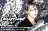 """武瑠による3D音楽プロジェクト、sleepyheadのインタビュー&動画メッセージ公開。SKY-HIら豪華メンバー従え最""""鋭""""端ミクスチャー・ロックを提示するニューEPを明日10/17リリース"""