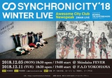 """SYNCHRONICITY'18 WINTER LIVE!!""、12月に東京&横浜にてAwesome City Club、Newspeakのツーマン・ライヴで開催決定"
