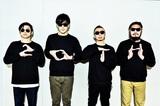 "the band apart、10/13に大阪にて開催の主催イベント""SMOOTH LIKE GREENSPIA 2018""タイムテーブル公開"