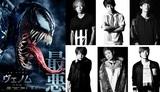 "UVERworld、マーベル映画最新作""ヴェノム""日本語吹き替え版主題歌を担当決定。ニュー・シングル『GOOD and EVIL / EDENへ』11/7リリース"