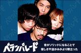 宮崎在住4人組ロック・バンド、ベランパレードのインタビュー&動画メッセージ公開。優しさや温かみがより際立つ楽曲たちがずらりと揃った2ndミニ・アルバムをリリース