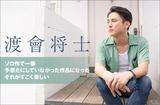 """渡會将士のインタビュー&動画メッセージ公開。""""ソロ作で一番予想だにしていなかった作品になった""""――音楽を存分に楽しみながら作り上げたソロ2ndアルバムを明日10/3リリース"""