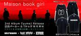 Maison book girl、明日リリースのニュー・アルバム『yume』発売を記念した、限定グッズをゲキクロ、ヴィレヴァン全国10店舗、WEB通販にて販売開始