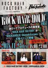 """激ロックプロデュースによる美容室""""ROCK HAiR FACTORY""""主催イベント""""ROCK HAiR HOLIC""""、タイムテーブル公開。11/23ロカホリ下北沢にて開催"""