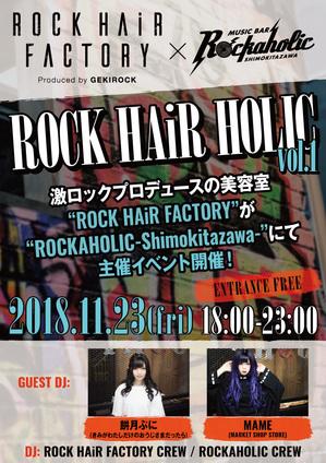69HF_RHshimokita_guest.jpg