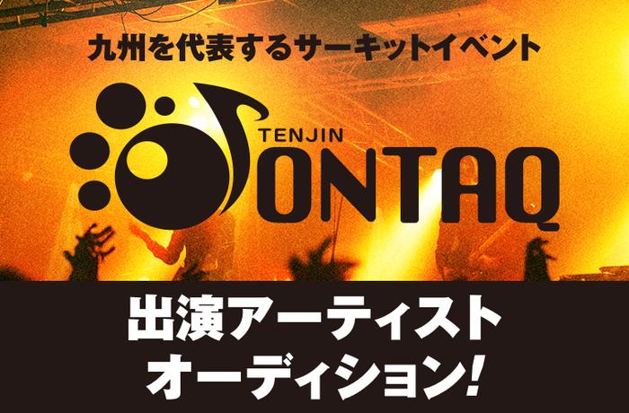 """音楽配信サービス""""BIG UP!""""にて九州を代表するサーキット・イベント""""TENJIN ONTAQ 2019""""出演アーティスト・オーディションがスタート"""