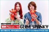 "GLIM SPANKYのバイト経験に迫る特集インタビュー""激的アルバイトーーク!""第31弾公開。バンドや学生生活とバイトの両立にまつわるエピソードや、夢を追いながらバイトする人へのメッセージを語る"