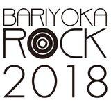 """12/25-26福岡で開催""""BARIYOKA ROCK 2018""""、第4弾出演者にMOROHA、LEGO BIG MORL、彼女 IN THE DISPLAY、aint決定。タイムテーブルも発表"""