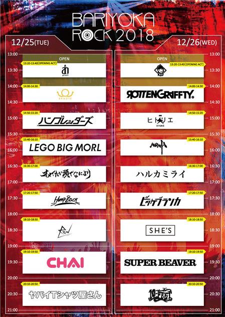 bariyoka_timetable.jpg