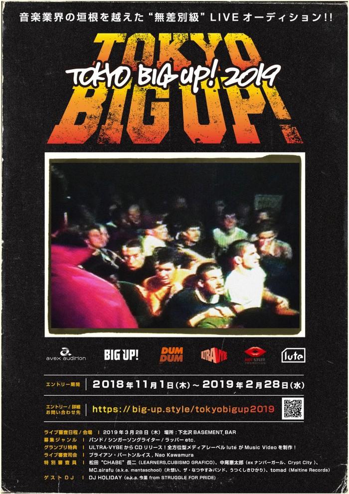 """無差別級LIVEオーディション""""TOKYO BIG UP!2019""""、本日11/1より募集スタート"""