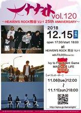 """12/15にHEAVEN'S ROCK 熊谷にて開催の""""大ナナイトvol.120""""、出演アーティストにIvy to Fraudulent Game、MAGIC OF LiFE、ユアネス決定"""
